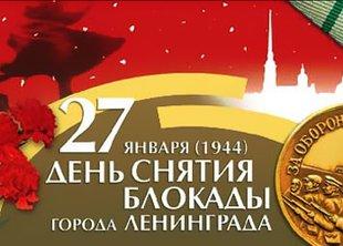 С днем снятия блокады, Ленинград!