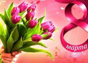 Женский праздник